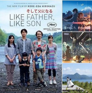 11. İstanbul Japon Filmleri Festivali